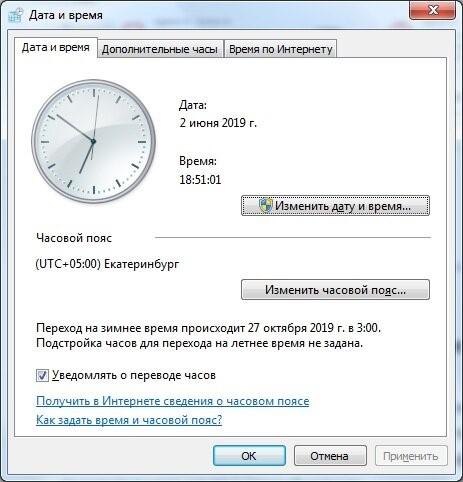 Настройки времени и даты