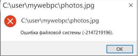 Ошибка файловой системы
