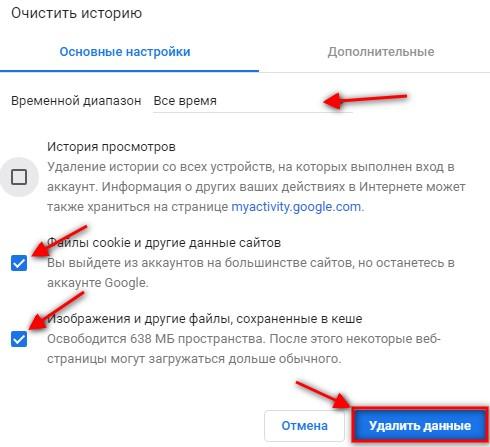 Основные настройки в Google Chrome