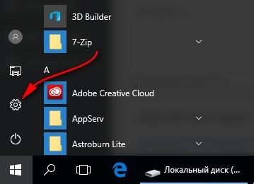 Переход к настройкам в Windows
