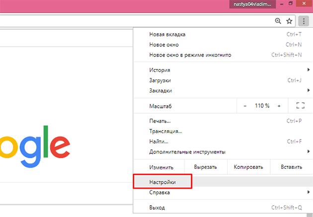 Переход в настройки браузера Google Chrome