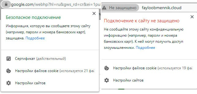 Примеры сайтов с протоколами https и http